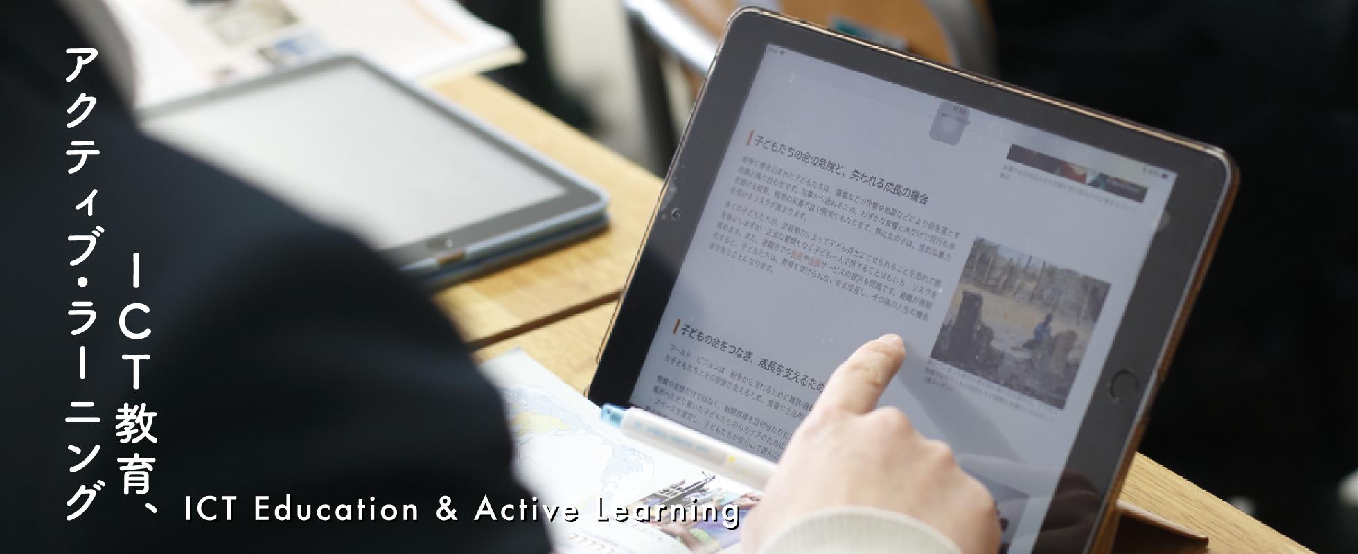 ICT教育・アクティブラーニング