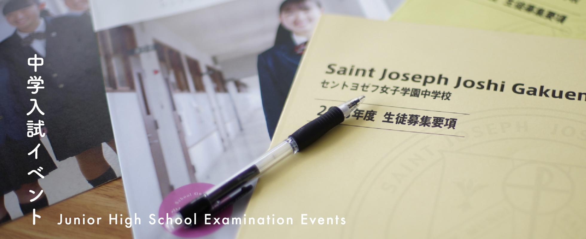 小学生対象イベント情報
