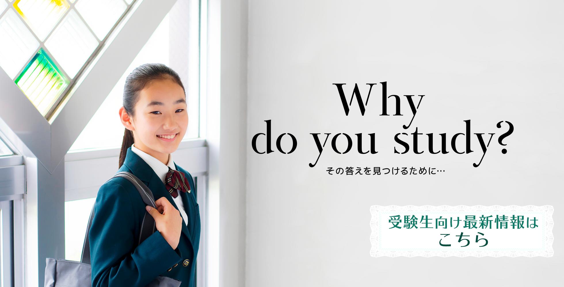 Why do you study? その答えを見つけるために…