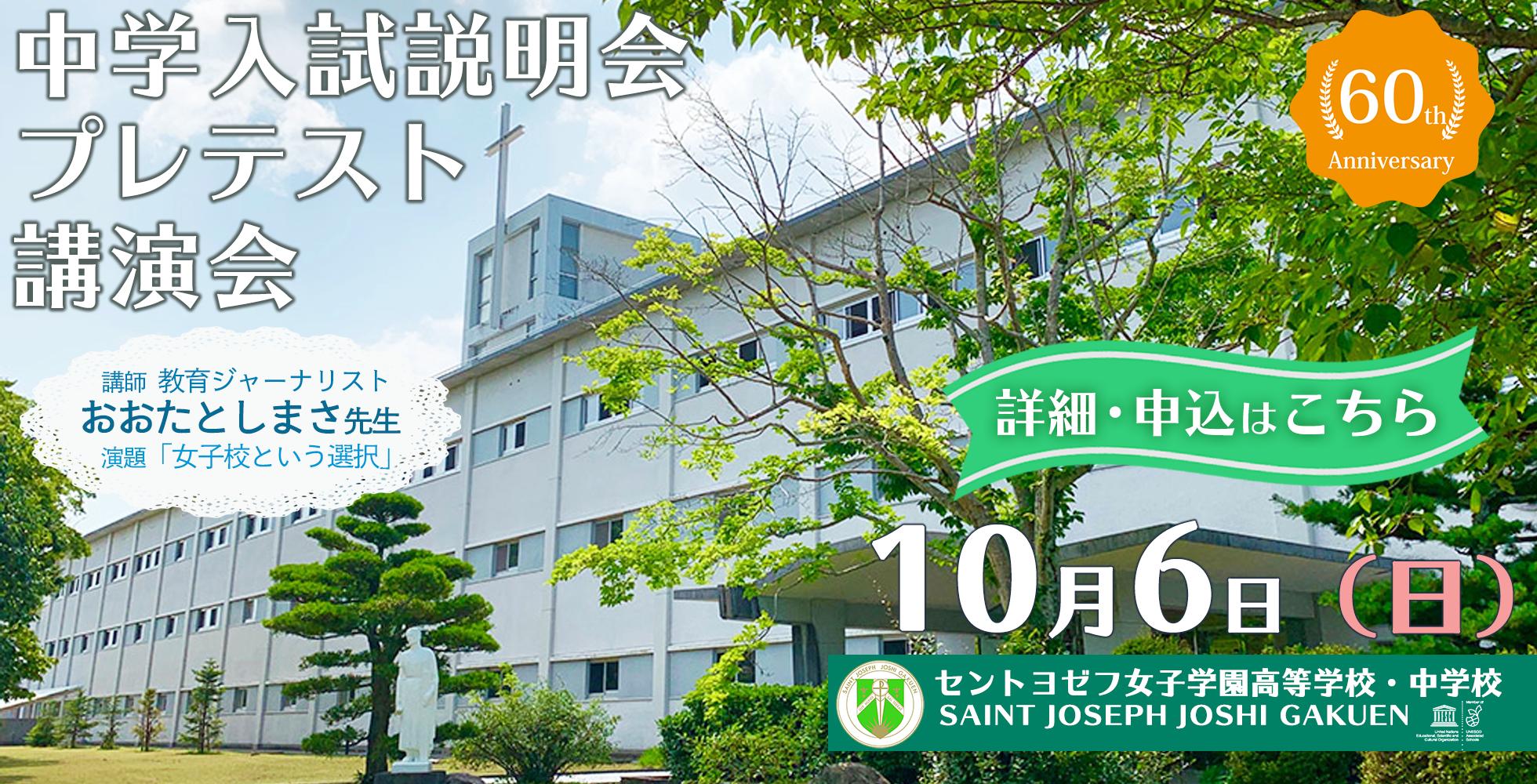 中学入試説明会・プレテスト・講演会