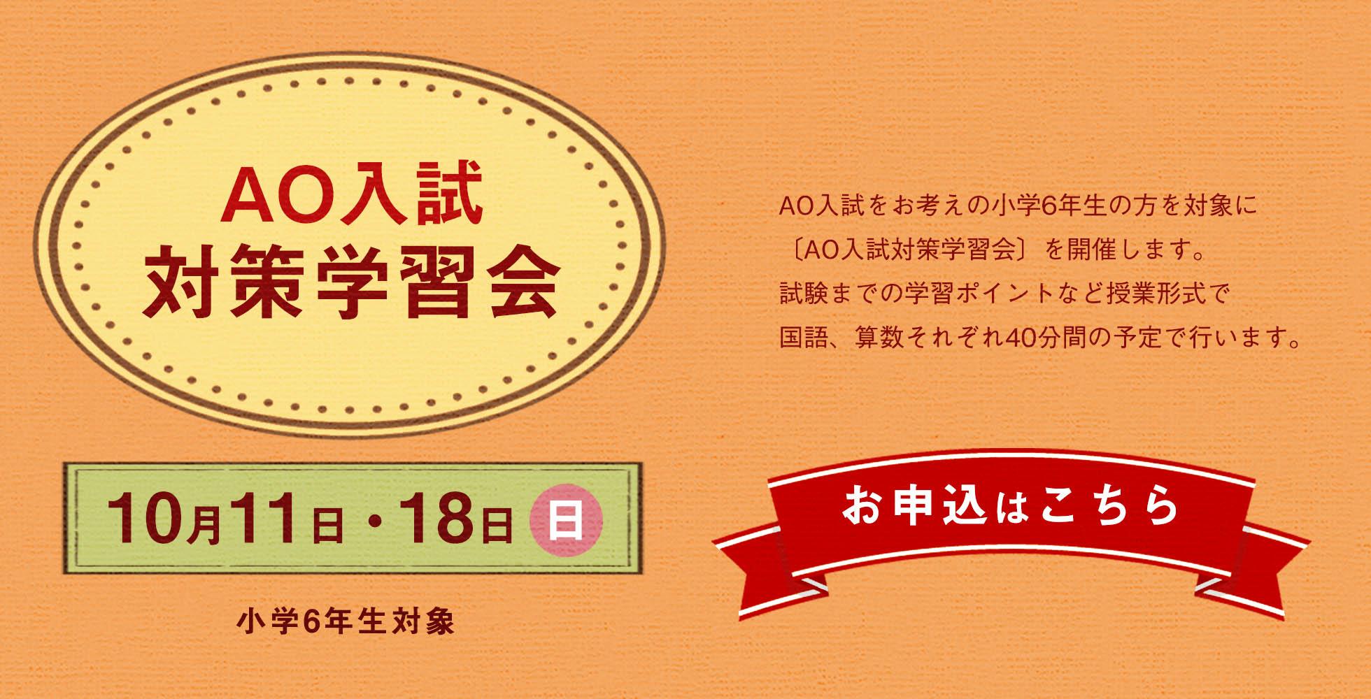 AO入試対策学習会